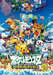 Pokemon: Best Wishes! 2