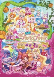 Go! Princess Precure Movie: Go! Go!! Gouka 3-bondate!!!Watch Promotional Video