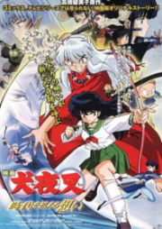 InuYasha Movie 1: Toki wo Koeru Omoi